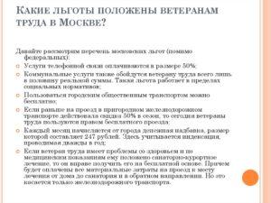 Льготыветеранов труда федерального значения в саратовской области