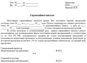 Гарантийное письмо о начале работ до подписания договора