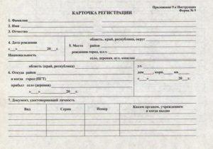 Образец заполнения формы 9 карточка регистрации для ребенка