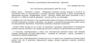 Письмо о неподписании акта выполненных работ