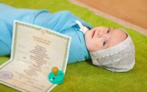 Где получить гражданство новорожденному в московской области