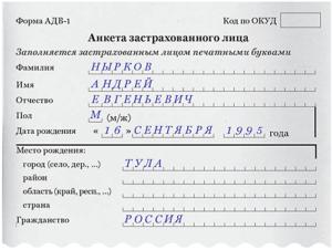 Пример заполнения адв 1 на иностранца