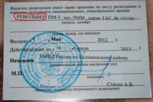 Получить разрешение на нарезное охотничье оружие в москве