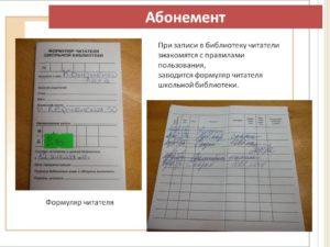 Как заполняюся формуляры в библиотеке