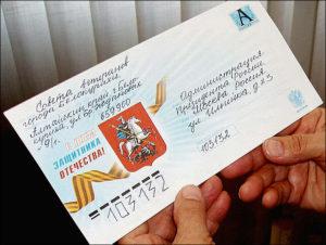 Адрес президента путина для писем почтой