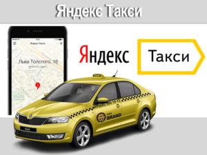 Как работать напрямую с яндекс такси