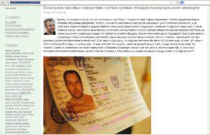 Опасно ли передавать паспортные данные в интернете