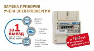 Как зарегистрировать электрический счетчик