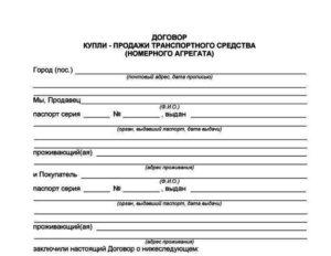 Договор купли продажи транспортного средства номерного агрегата бланк 2018г