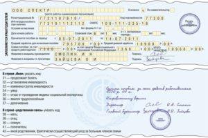 В листке нетрудоспособности вместо регистрационного номера указали инн организации