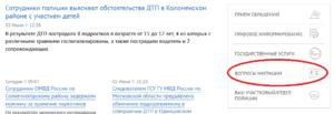 Официальный сайт фмс подмосковье мытищи