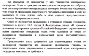 Нужно ли отказаться от гражданство армении для получения российского