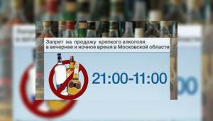 Продажа алкоголя в московской области время 2017
