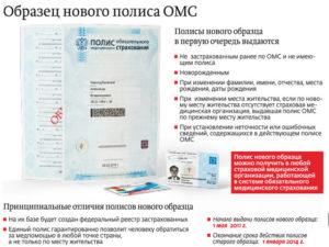 Мфц москва официальный сайт как получить полис без московской регистрации