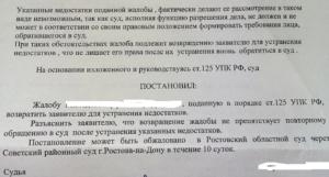 Обжалование по ст 124 125 упк рф в суд заявление образец