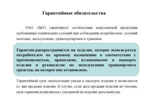 Гарантии в договоре поставки
