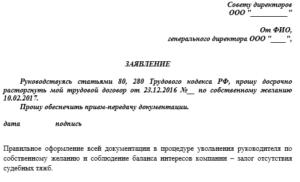 Заявление об освобождении от должности по собственному желанию