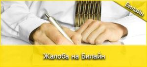 Написать жалобу в головной офис билайн москва