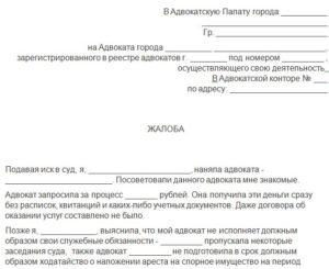 Кому пожаловаться на юридическую организацию в москве