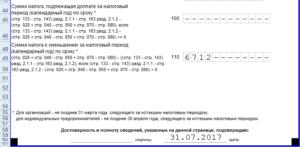 Заполнение декларации усн при закрытии ип 2017