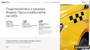 Партнерская программа яндекс такси