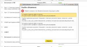 Ошибка в 1с при получении электронного больничного листа не удалось расшифровать файл