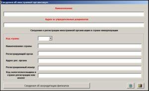Регистрационный номер в стране регистрации инкорпорации