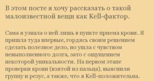 Келл положительный в крови что это