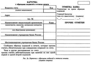 Временная карточка образцов подписей образец заполнения
