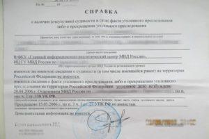 Узнать судимость у человека в казахстане