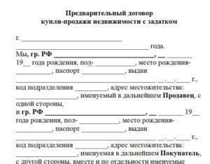Газпромбанк утвержденная форма предварительного договора купли продажи