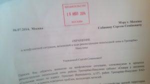 Электронная почта мэра москвы собянина для жалоб