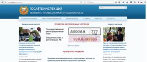 Гбдд23 ру штрафы официальный сайт краснодарский край