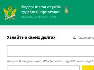 Фссп по республике башкортостан официальный сайт узнать задолженность