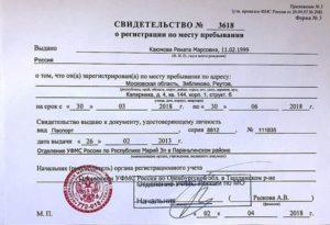 Как выглядит временная регистрация для новых граждан рф