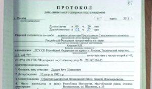 Протокол допроса свидетеля соседа пример заполнения
