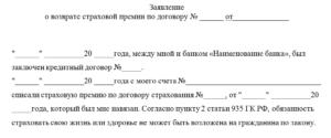 Образец заявления о возврате страховки по кредиту банк ренессанс жизнь