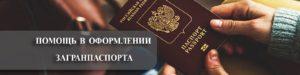Загранпаспорт уфа цены и сроки 2017