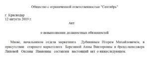 Образец акт о неисполнениии ненадлежащее исполнение должностных обязанностей уборщицы