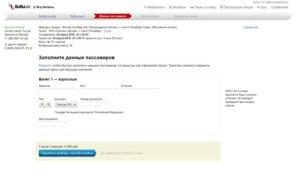 Возврат электронного билета на поезд купленный на сайте туту