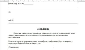 Как написать заявление в жкх на замену стояка