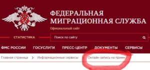 Фмс московской области раменский район официальный сайт