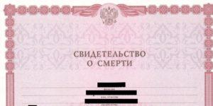 Программа подделки свидетельство о смерти 2018