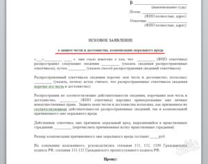 Заявление в полицию за оскорбление интернете