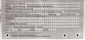 Как зарегистрировать гражданина белоруссии у себя на квартире