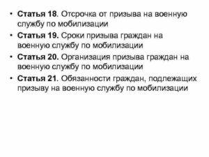Кто подлежит призыву по мобилизации в россии 2018 году