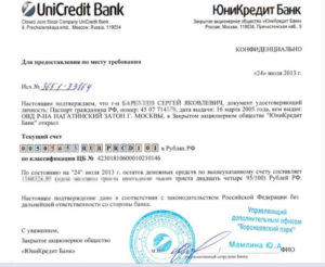 Выписка с банковского счета на английском языке