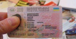 Как поменять права украинские на российские гражданину россии