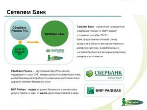 Сетелем банк оплата кредита