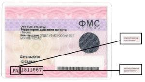 Узнать номер патента по паспорту